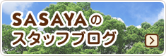 sasayaのスタッフブログ