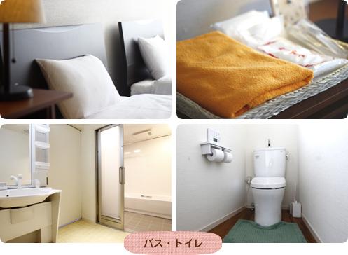 バス・トイレ完備