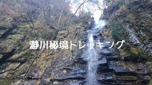 瀞川秘境トレッキング(日本秘境100選とろかわ)